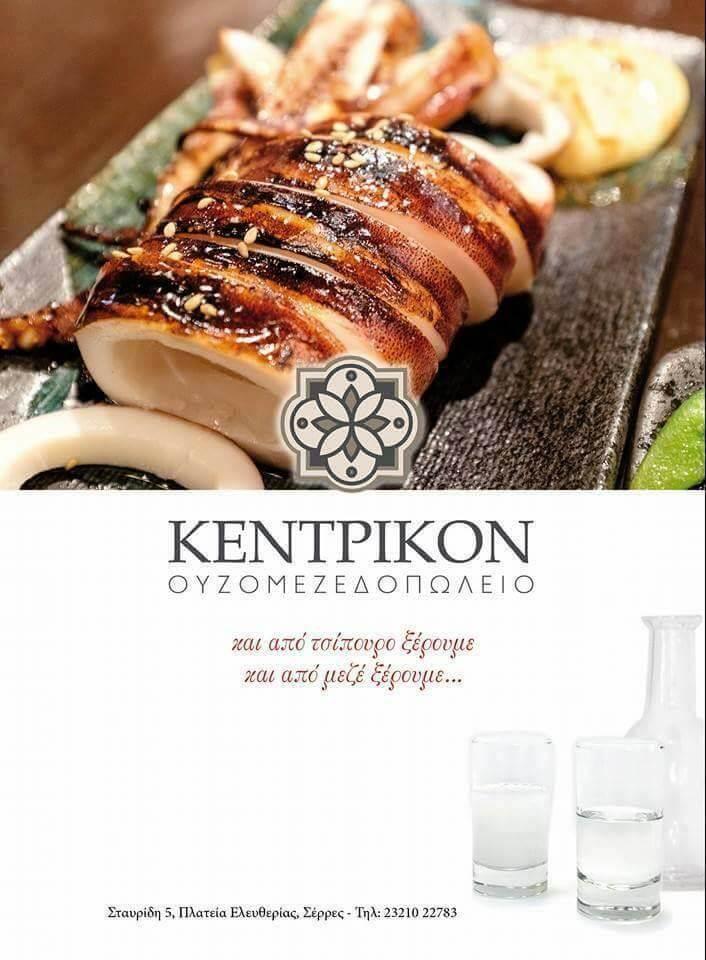 Kentrikon - εικόνα 2