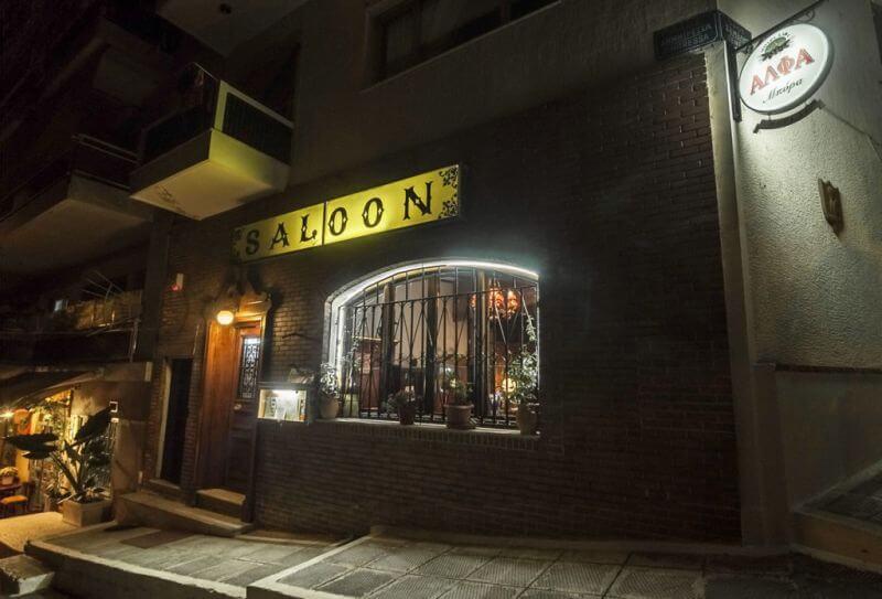 Saloon Piano Restaurant - εικόνα 6