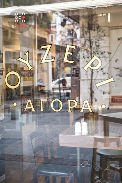 Ουζερί Αγορά - εικόνα 1
