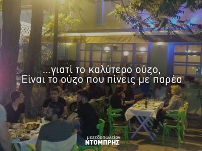 Mezedopoleio Ntompris - εικόνα 4