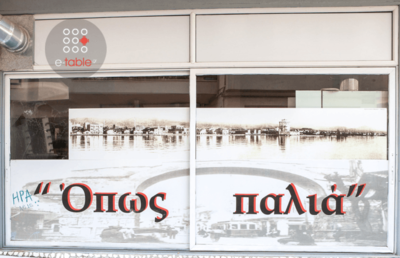 Taverna Opos Palia - εικόνα 5