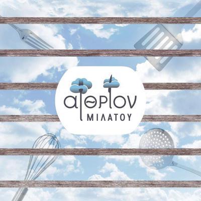 Aithrion Milatou - εικόνα 6