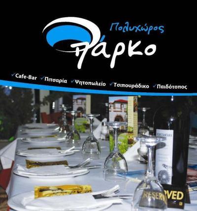 Πάρκο Restaurant Café-Bar - εικόνα 6