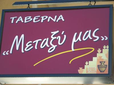 Metaxi mas - εικόνα 4