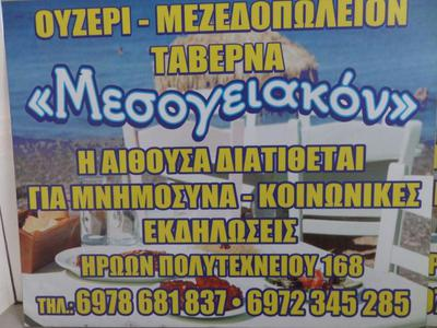 Mesogiakon - εικόνα 3