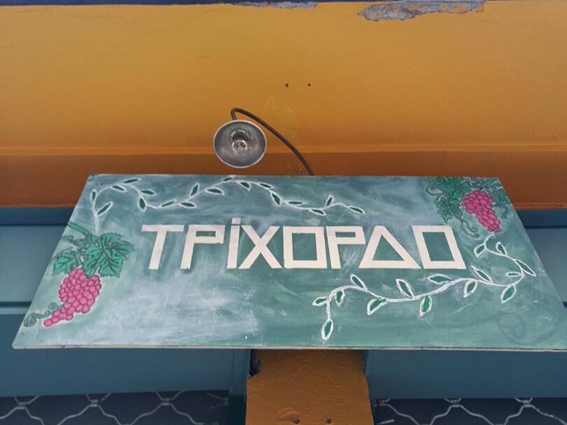 Trichordo - εικόνα 5