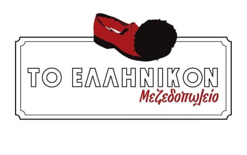 Το Ελληνικόν Μεζεδοπωλείο - εικόνα 2