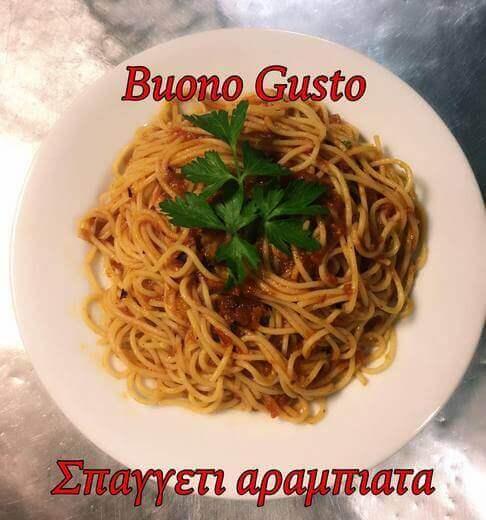 Buono Gusto - εικόνα 1