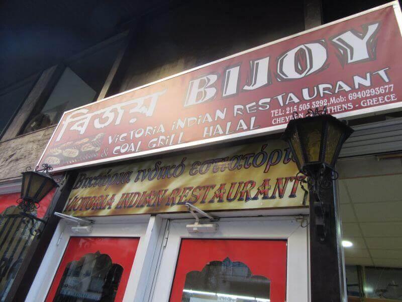Bijoy Victoria Indian Restaurant  - εικόνα 4