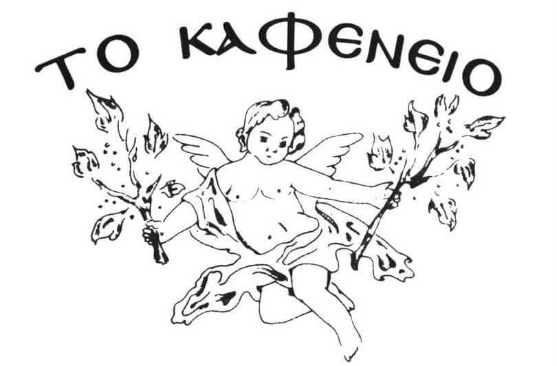 Kafeneio (Plaka) - εικόνα 6