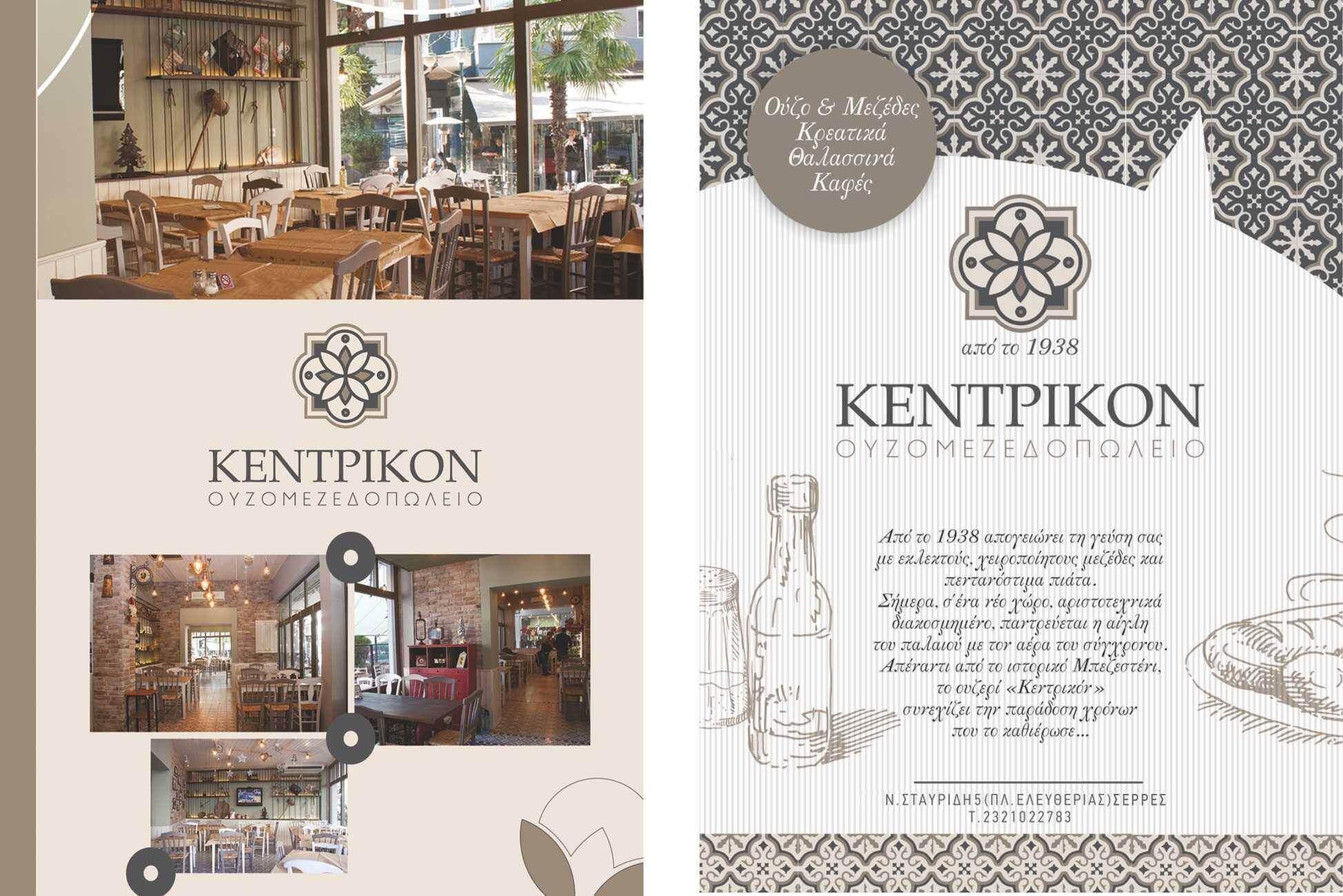 Kentrikon - εικόνα 5