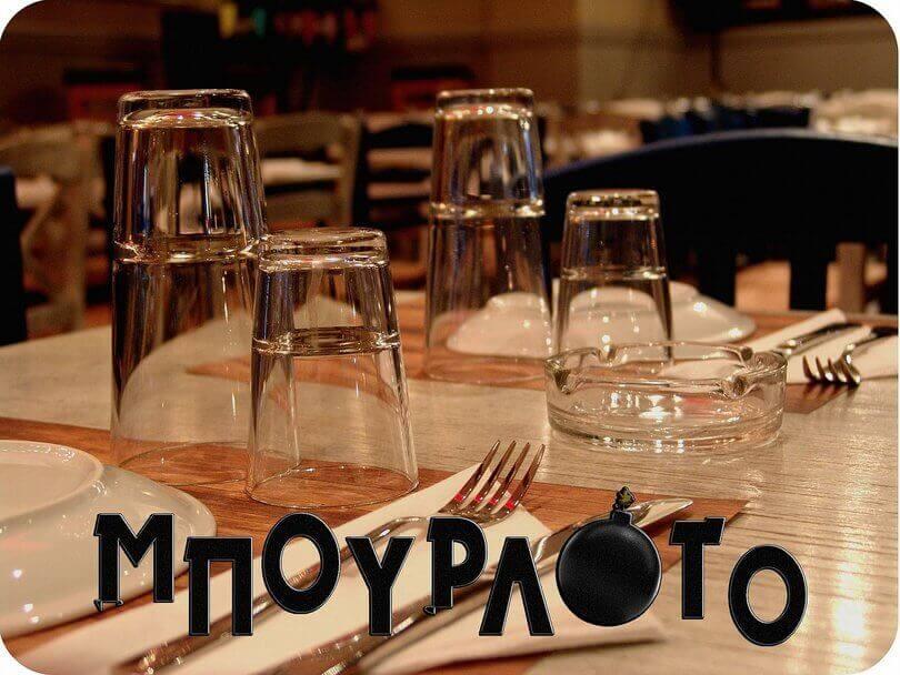 Bourloto - εικόνα 3