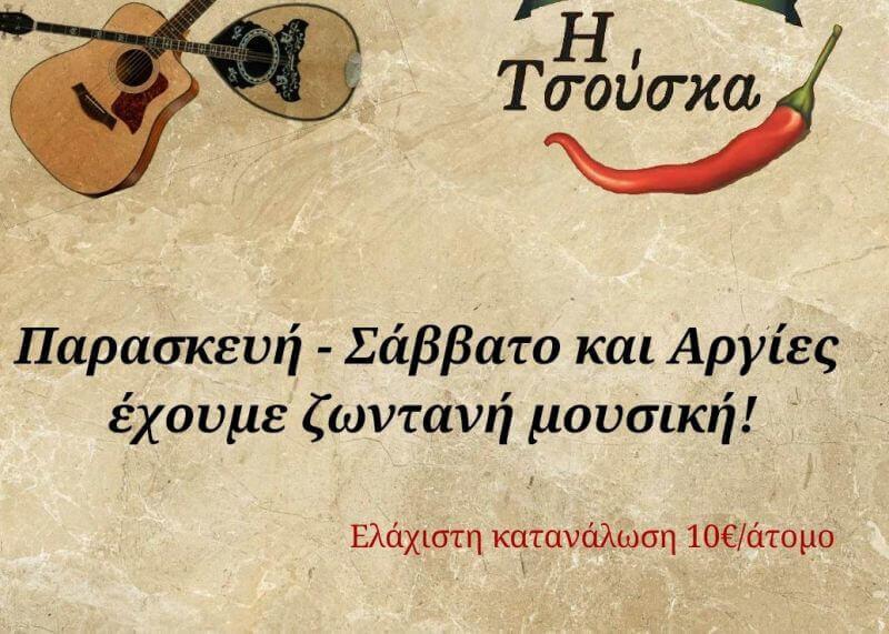 Tsouska - εικόνα 2