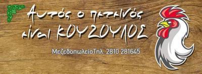 Kouzoulos Peteinos - εικόνα 3