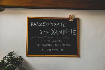 Chamintie - εικόνα 1