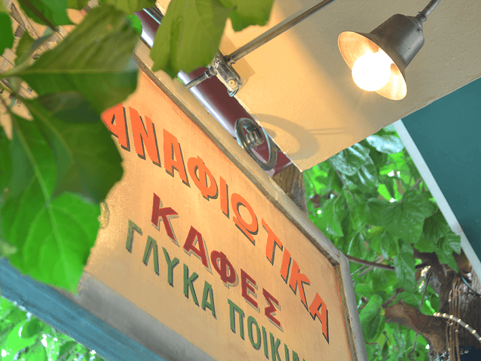 Anafiotika - εικόνα 3