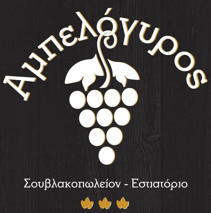 Abelogyros - εικόνα 6