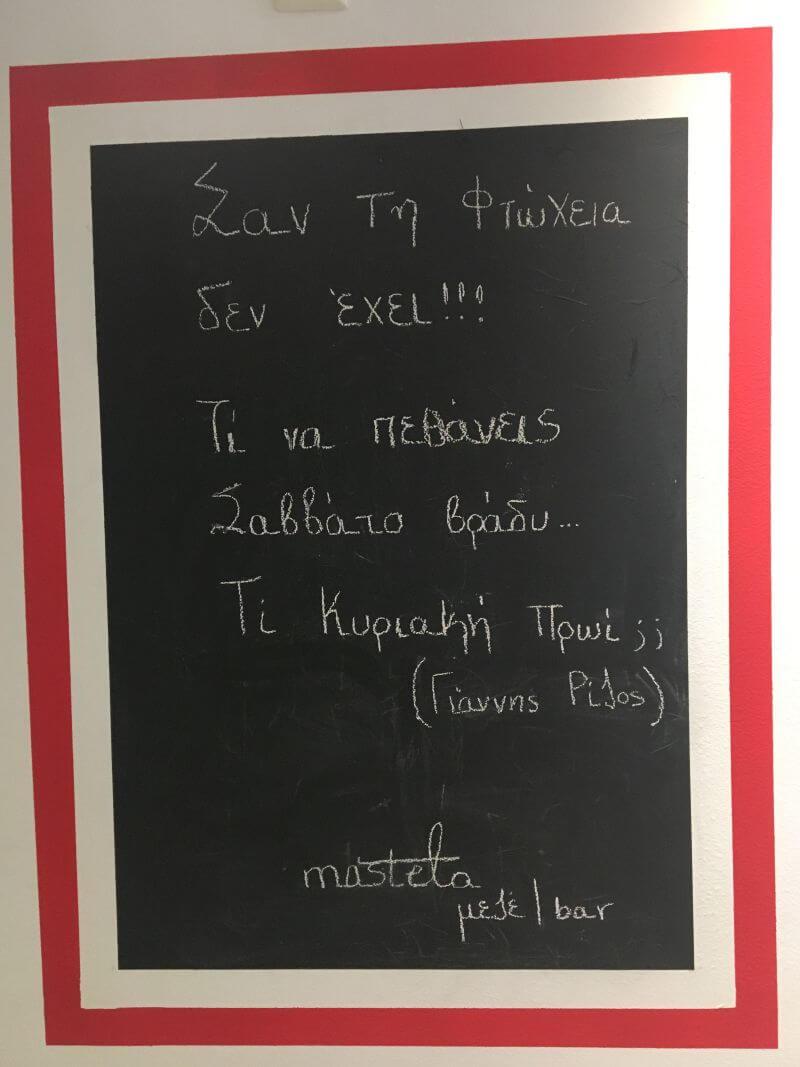Mastelo μεζέ bar - εικόνα 1