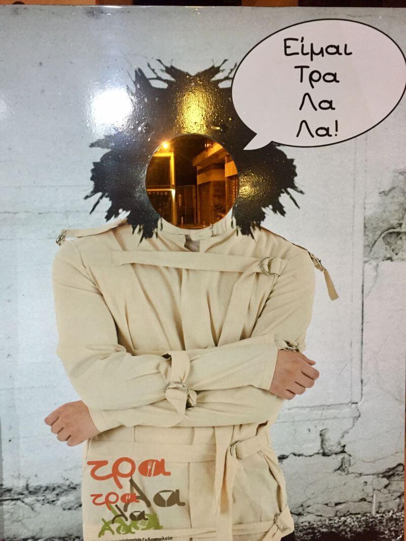 Tra la la Kallitechniko Mezedopoleio - εικόνα 2