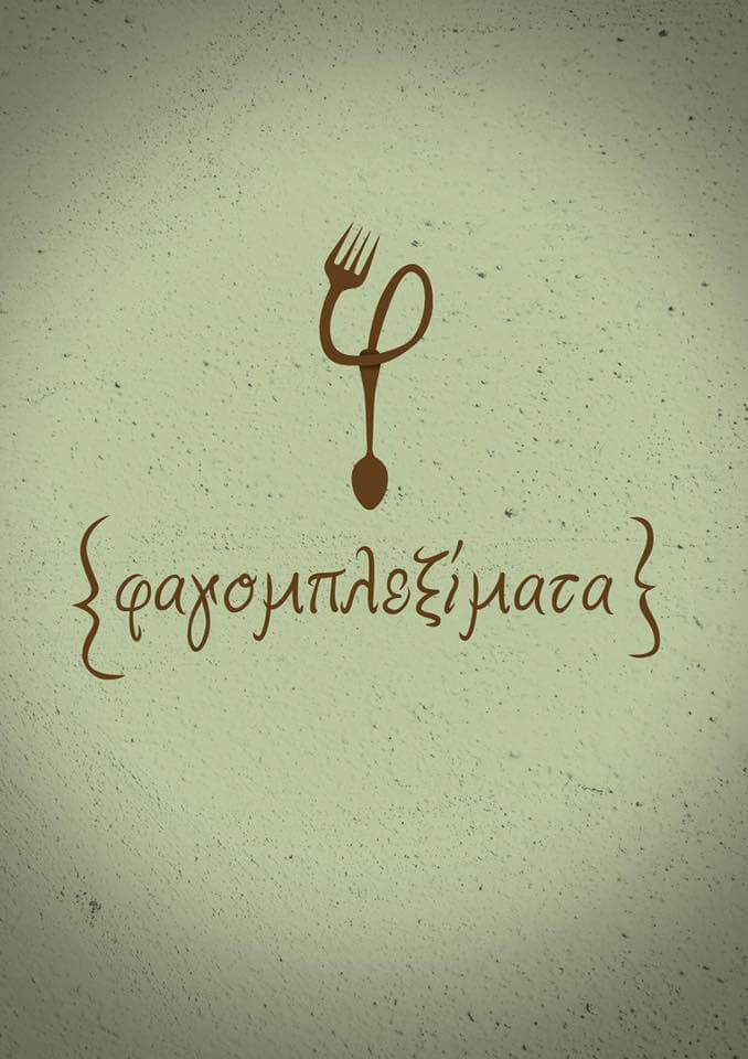 Fagompleximata - εικόνα 4