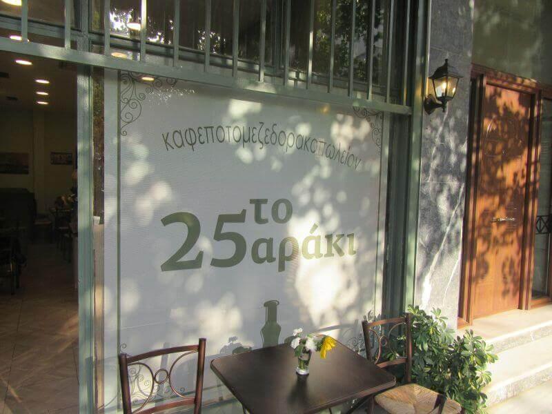 Το 25αράκι  - εικόνα 6