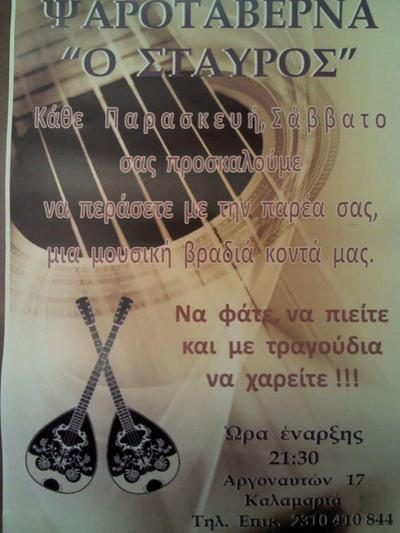 Psarotaverna o Stavros - εικόνα 5