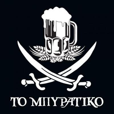 Byratiko - εικόνα 2