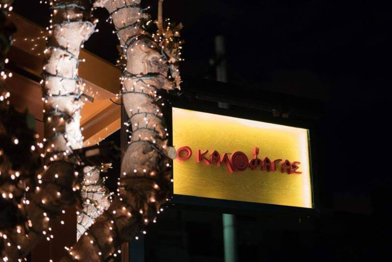 Kalofagas - εικόνα 1