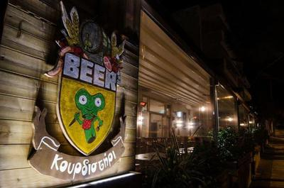 Kourdistiri Beer - εικόνα 1