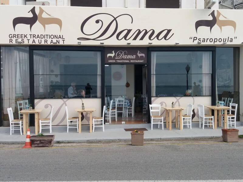 Dama Greek Restaurant - εικόνα 2
