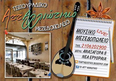 Att-Alliotiko - εικόνα 2