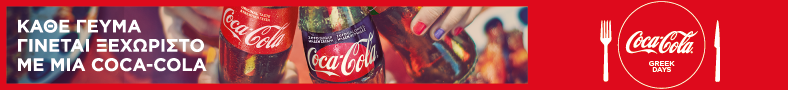 Greek Days by Coca-Cola
